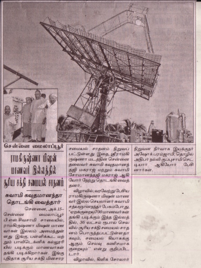 Headline - 100 feet solar Equipment installed in Ramakrishna Mission Home