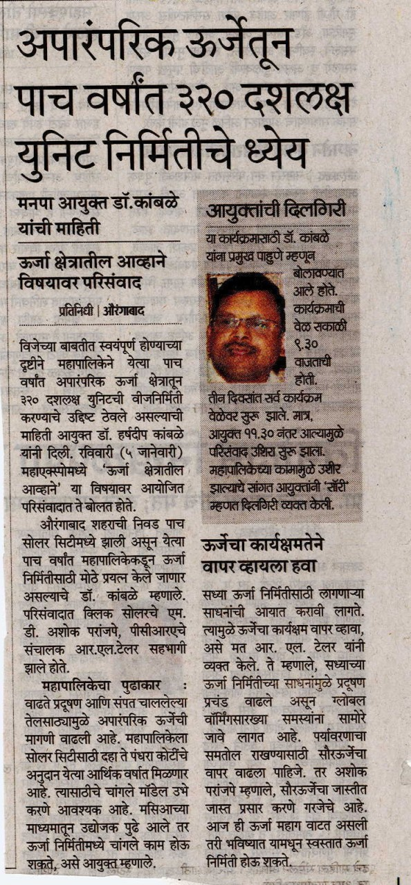 Advantage maharashtra Expo-2014 news in sakal